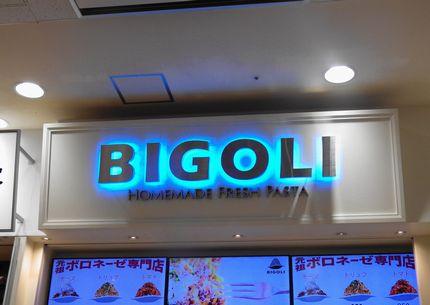 ボロネーゼ BIGOLI