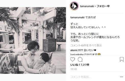 田丸麻紀 出産 息子 第2子 妊娠