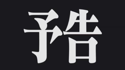 新幹線変形ロボ シンカリオン 新世紀エヴァンゲリオン 葛城ミサト 次回予告 三石琴乃