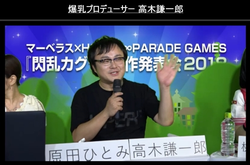 """「閃乱カグラ」新作発表会まさかの配信停止 YouTubeが""""性的なコンテンツ""""と認識"""