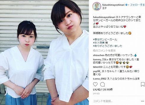 餅田コシヒカリ ガリットチュウ福島 ものまね カトパン 加藤綾子 水卜麻美 Instagram