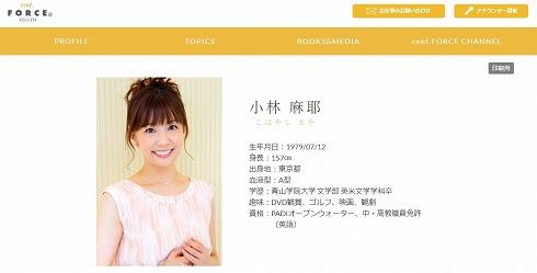 小林麻耶 引退 結婚 芸能界 年齢 理由 セント・フォース アナウンサー