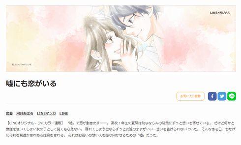 LINEマンガ ビジネスモデル 取材 LINEコミックス サブスクリプション 広告