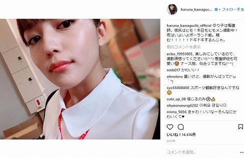川口春奈 ほろ酔い お酒 女優 Instagram