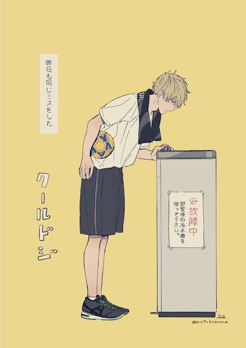 クールドジ男子シリーズ夏バージョン