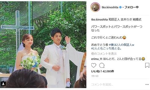 吉木りさ 和田正人 ナイトクルージング 結婚 TKO木下 お祝い