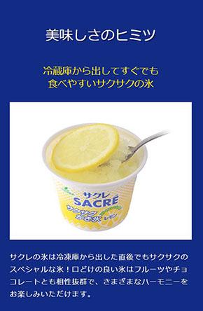 サクレ フタバ食品 アイス