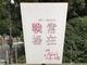 「鎌倉ぼんぼり祭」で庵野秀明監督のぼんぼりに意味深な文字列 「2018〜2020・21・22」の意味とは