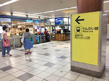 C94 コミックマーケット 夏コミ 始発ダッシュ りんかい線
