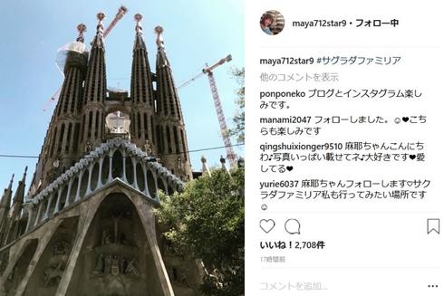 小林麻耶 引退 結婚 インスタ ブログ