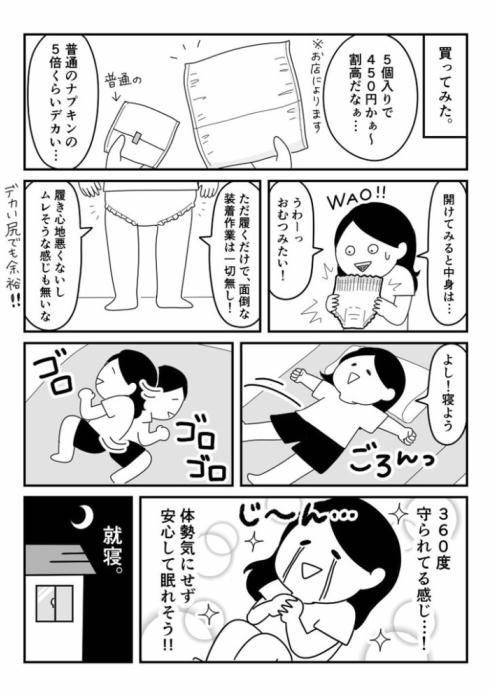 生理パンツ型ナプキン02