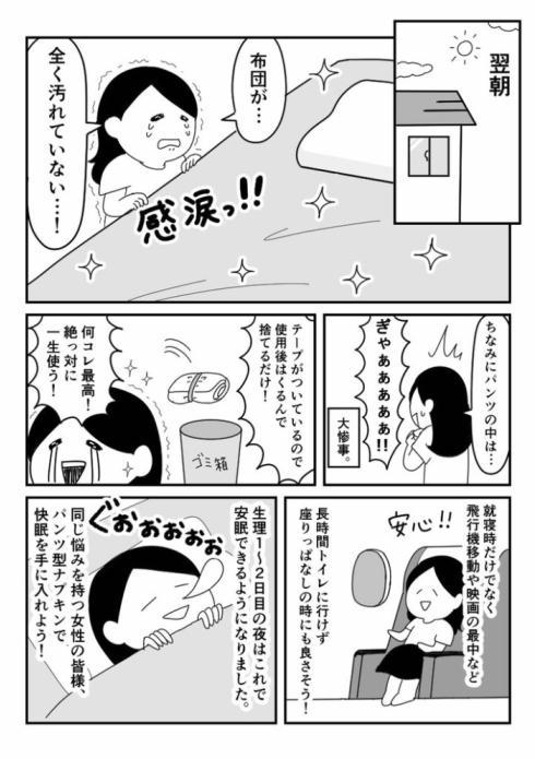 ナプキン 漫画 FYTTE