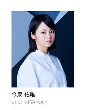 今泉 ずみこ ずーみん 欅坂46