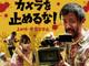 山田優と西山茉希、「カメラを止めるな!」を見に行ってばったり 「振り返ると後ろに見慣れすぎた顔」