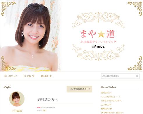 小林麻耶 アナウンサー 小林麻央 市川海老蔵 取材 芸能界 引退 ブログ Instagram