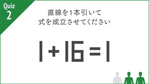 1+16=1」←線を1本引いて式を成立させてください リフレッシュクイズ ...