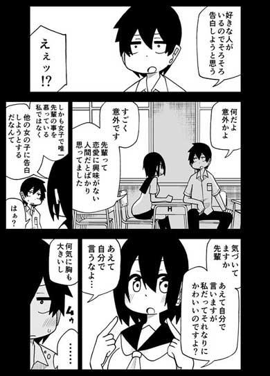 素直じゃない 女の子 後輩 告白 尊い カップル 創作 漫画 川村拓