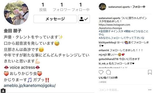 金田朋子 森渉 トライアスロン 娘 インスタグラム Instagram
