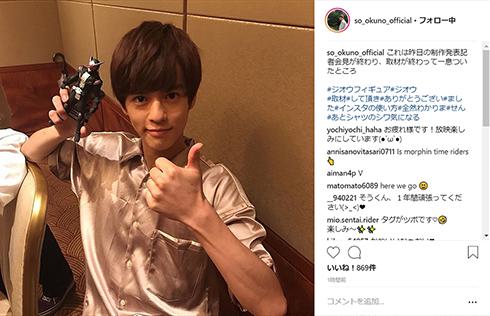 奥野壮 仮面ライダー ジオウ 平成ライダー 俳優 特撮 ドラマ 芸能界 Instagram ジュノンボーイ