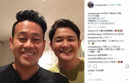 千鳥 ノブ 宮川大輔 ファッション ロリータ ツッコミ Instagram