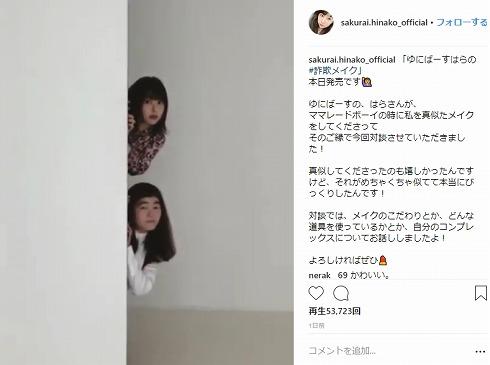 桜井日奈子 ゆにばーす はら 詐欺メイク 整形メイク ひょっこりはん
