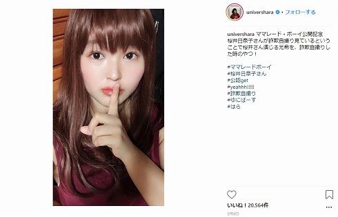 桜井日奈子 ゆにばーす はら 詐欺メイク 整形メイク マーマレード・ボーイ