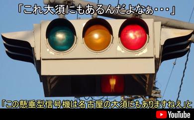 名古屋 大須 信号機 懸垂型 UFO