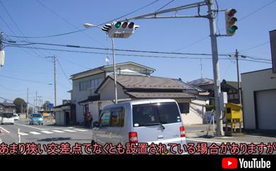 宮城 信号機 懸垂型 UFO 設置例