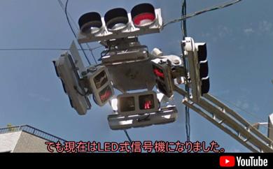 名古屋 大須 信号機 懸垂型 UFO LED
