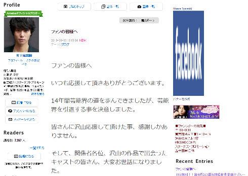 五十嵐麻朝 俳優 炎の蜃気楼昭和編 散華行ブルース 舞台 引退