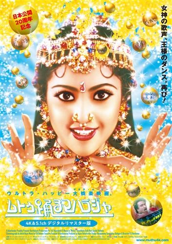 「ムトゥ 踊るマハラジャ」の4K&5.1chリマスター版が全国上映へ 日本上映20周年記念