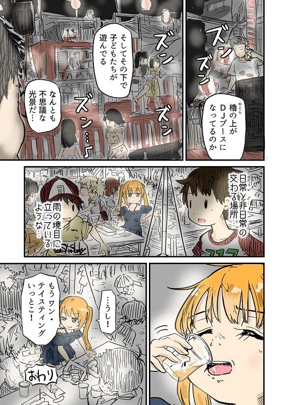 ルーツレポ「大江戸ビール祭り」