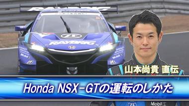 山本尚貴選手がNSX-GTの操作を解説