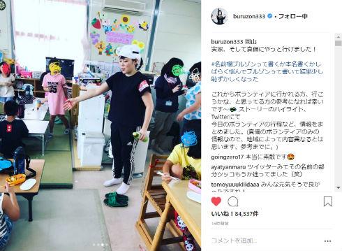 ブルゾンちえみ お笑い 西日本豪雨 岡山県 倉敷 真備 ボランティア