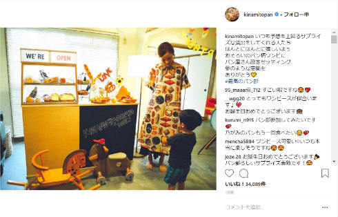木南晴夏 佐藤めぐみ 井野麻美 誕生日 パーティー パン パンシェルジュ検定 パン旅