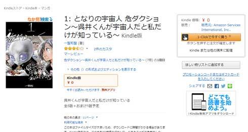 Amazon Kindleインディーズマンガ インディーズ無料マンガ基金