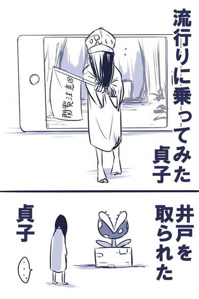 手乗り サイズ 貞子 かわいい 小さい 提案 漫画