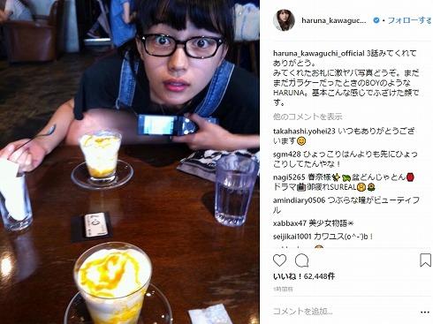 川口春奈 ヒモメン ガラケー ボーイッシュ 変顔 10代