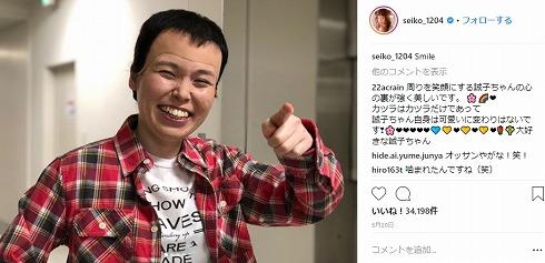 尼神インター 誠子 かわいい ブス ほんこん