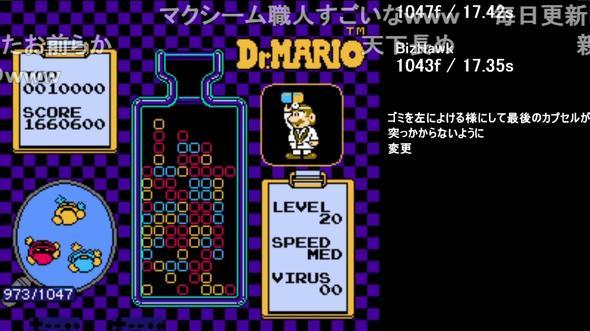 任天堂 ファミコン ドクターマリオ TAS