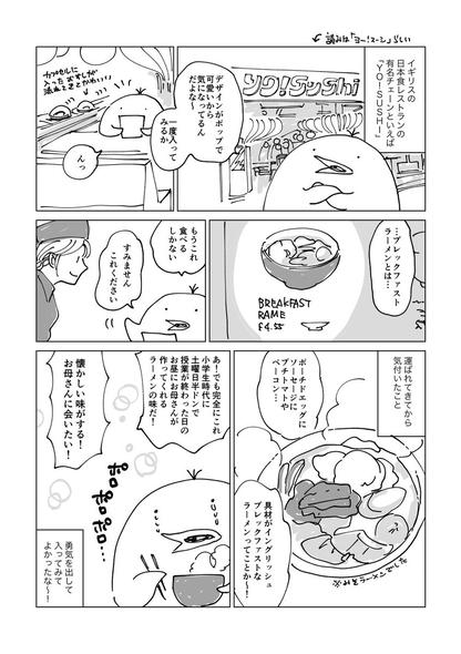 イギリスの日本食 漫画