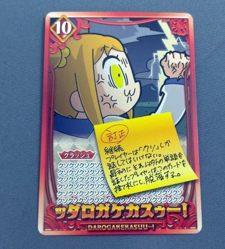 ポプテピピック クソカードゲーム バンダイ カードダス
