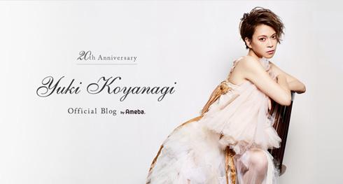 小柳ゆき オフィシャルブログ デビュー 20周年