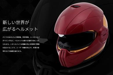 JDI HUD内蔵 ヘルメット