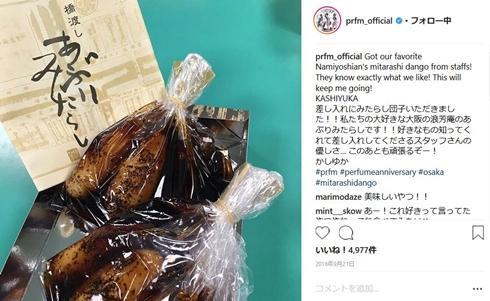 perfume あ〜ちゃん 西脇綾香 かしゆか のっち みたらし団子 浪芳庵