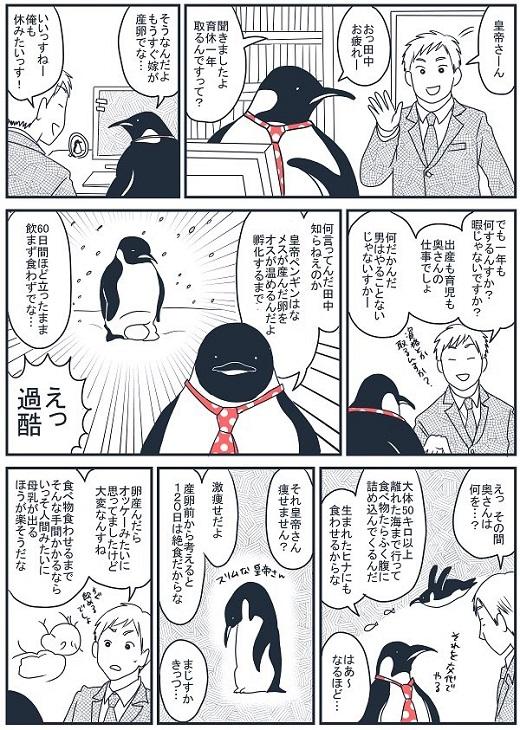が た て こと ペンギン 教え くれ