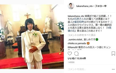 高嶺の花 峯田和伸 石原さとみ 結婚式 別れ