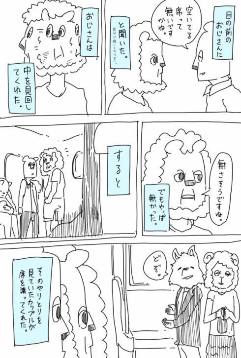 親切の連鎖3