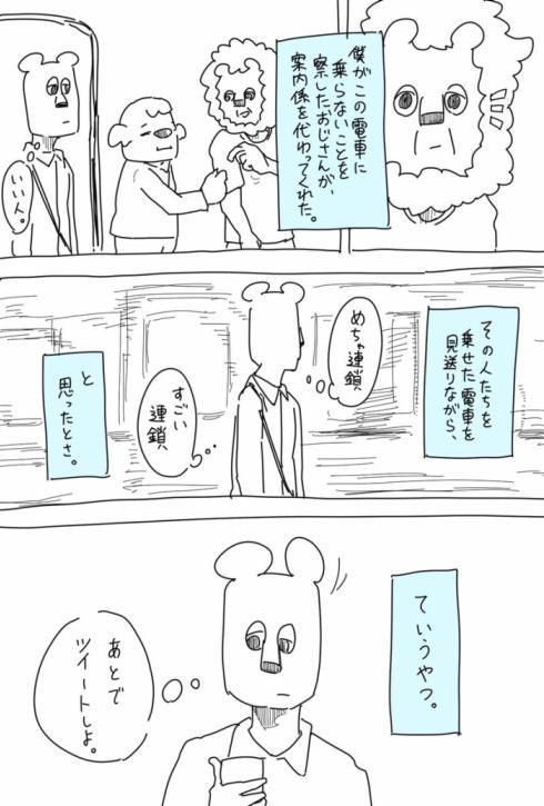 親切の連鎖4