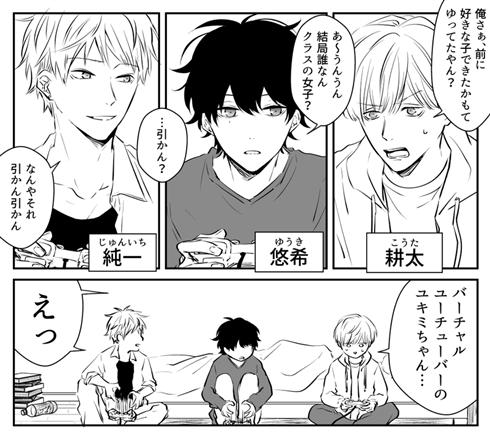 バーチャルYouTuber 恋 男同士 漫画 百合 すれ違い ネカマ